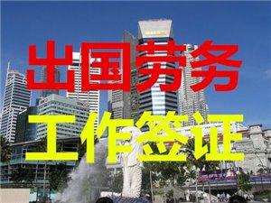 辽宁国际劳务公司丹东分公司