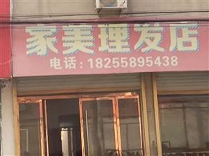 家美理发店