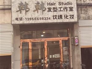 韩韩 发型工作室形象图