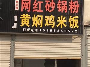 网红砂锅黄焖鸡米饭
