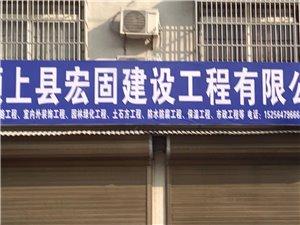 颍上县宏固建设工程有限公司