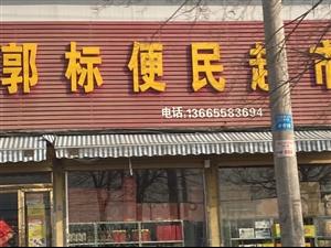 郭标便民超市