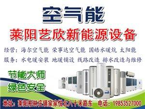 莱阳艺欣新能源设备