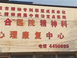 九合医院精神科理康复中心