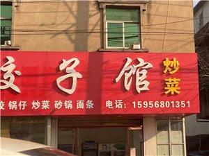 饺子馆炒菜砂锅面条