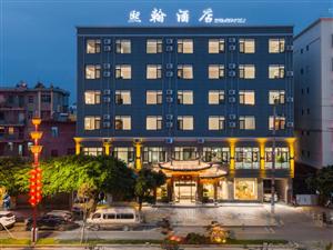建水县熙翰酒店