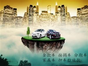 新郑汽车抵押贷款,各种汽车都可抵押车借款