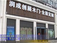 【诚信企业展播】唐山游海建筑装饰工程