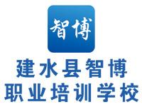 建水县智博职业培训学校