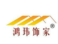 汉中市鸿玮定制装饰设计有限公司