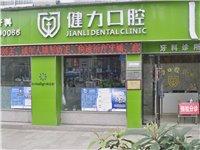 健力口腔诊所